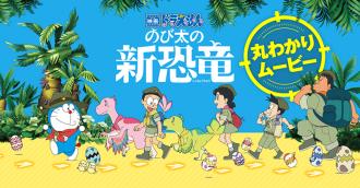 Review phim Doreamon: Nobita và Những người bạn khủng long mới – Sức hút của chú mèo máy chưa bao giờ hạ nhiệt